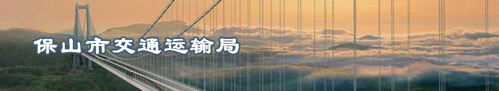 保山市隆阳区人事局_信息公开-申城斗地主现金版下载网站